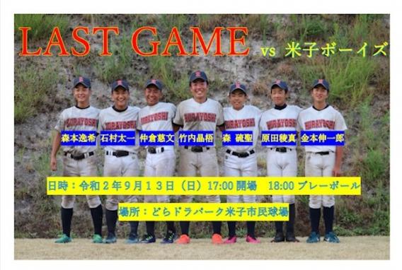 19期生 LAST GAME  vs 米子ボーイズ